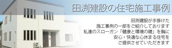 田渕建設の住宅施工事例